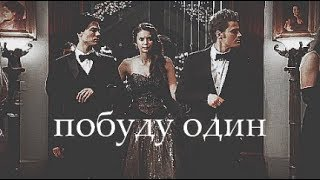 Стефан и Елена и Деймон - я побуду один