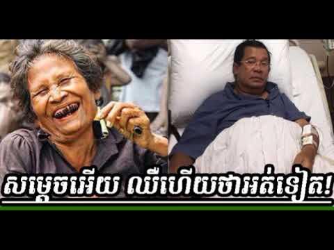 CMN Cambodia Hot News Today , Khmer News Today , Hang Meas Morning News , Neary Khmer