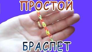 Как плести простые браслеты из резинок - урок №1