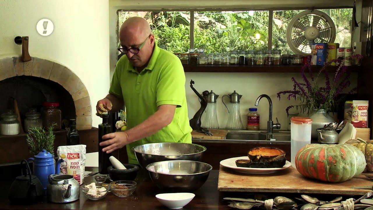 מתכוני סוגת: ארז קומרובסקי אופה לחם דלעת