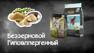 Беззерновые корма. Аллергия у собак и кошек, подбор корма.