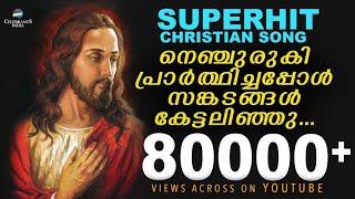 NENJURUKI PRARTHICHAPPOL | Daleema | Hit Malayalam Devotional Song | Gireesh Peter