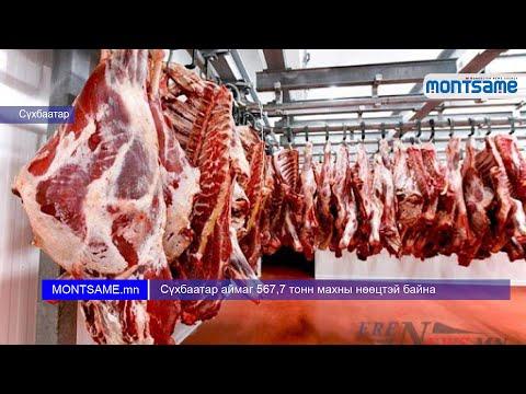 Сүхбаатар аймаг 567,7 тонн махны нөөцтэй байна