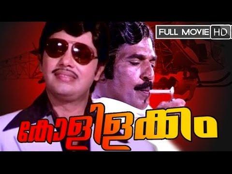Kolilakkam  : Malayalam Feature Film : Madhu : Sumalatha : Jayan