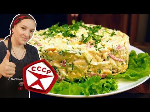 Секрет этого салата знали только наши мамы. Сытный салат из СССР, цыганка готовит.