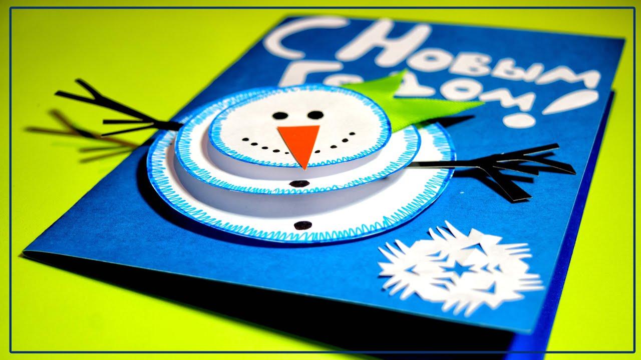 Днем, новогодняя открытка 2 класс
