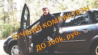 ЛУЧШИЙ КОМПАКТВЭН ДО 5000$/300 тыс. руб. (Renault Scenic II)