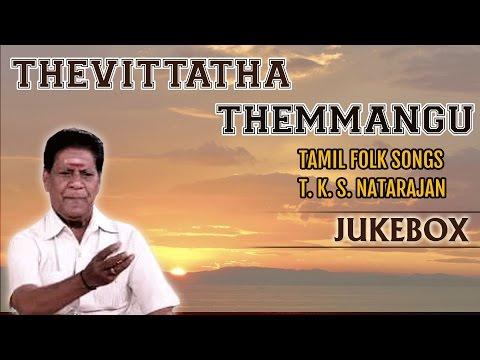 Thevittatha Themmangu || Jukebox || By T K S Natarajan || Tamil Folk Songs