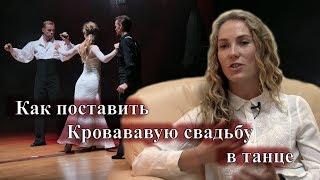 Кровавая свадьба. На ForPost Евгения Гордиенко - постановщик спектакля-танца