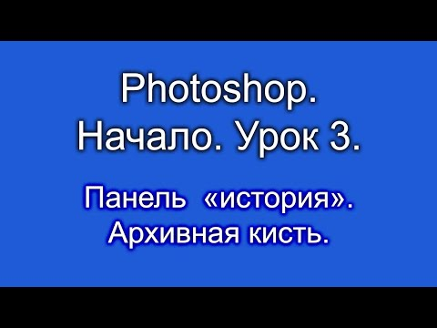 Photoshop. Урок 3. Панель история. Архивная кисть.