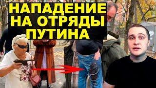 Вооруженное нападение на Отряды Путина. НовостиСВЕРХДЕРЖАВЫ