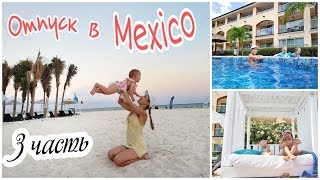Отпуск в MEXICO с семьей / SandosPlayaCar - Family Vacation (3 часть)