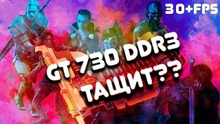 Обзор и тесты Geforce GT 730 DDR3 | GTA V, The Witcher 3 и другие