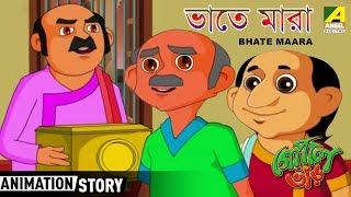 Gopal Bhar | গোপাল ভাঁড় | Bhate Maara | Bangla Cartoon Video