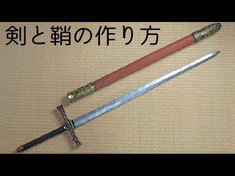 剣の作り方(鞘付き)【簡単工作、紙や工作ボード等で作る武器】- Sword and sheath tutorial