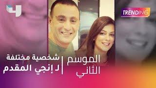 #MBCTrending - إنجي المقدم في صراع مع أحمد السقا