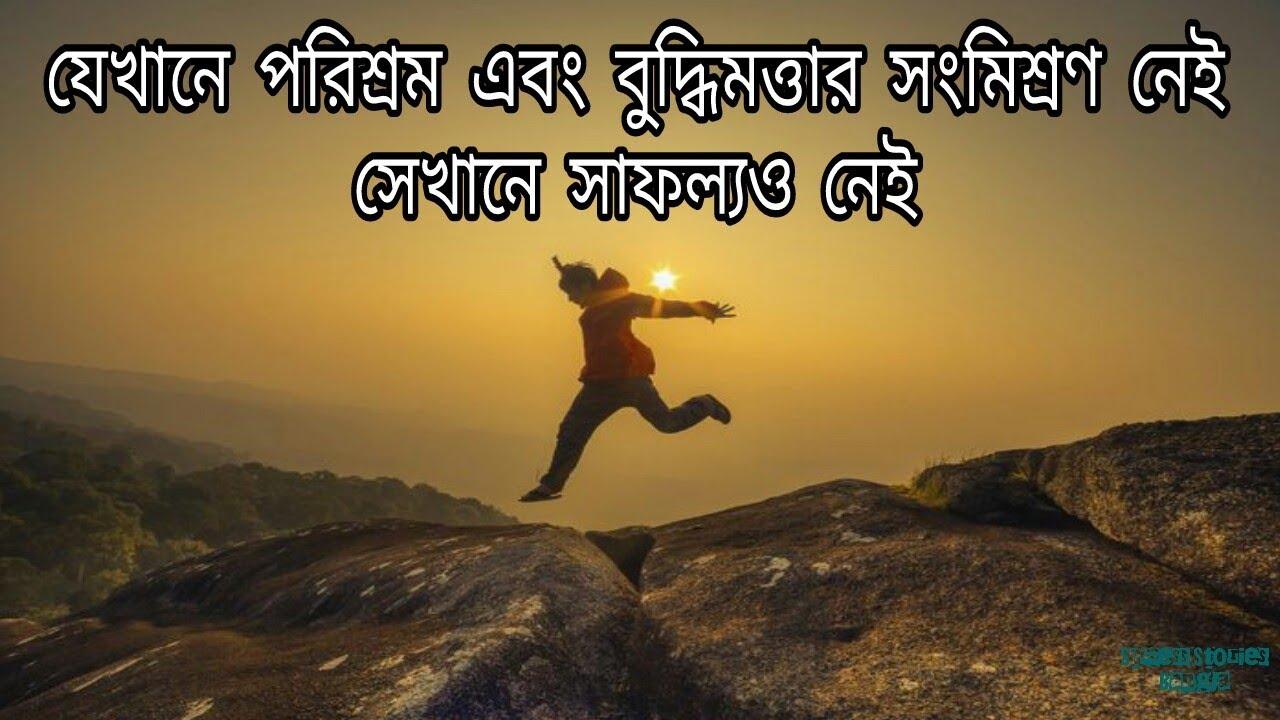শ্রেষ্ঠ অনুপ্রেরণামূলক ভিডিও    The Winning Mentality   Powerful Bangla Motivational Video