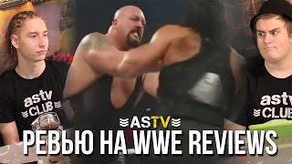 КАК НУЖНО ДЕЛАТЬ ОБЗОРЫ ПРО РЕСТЛИНГ - WWE Reviews