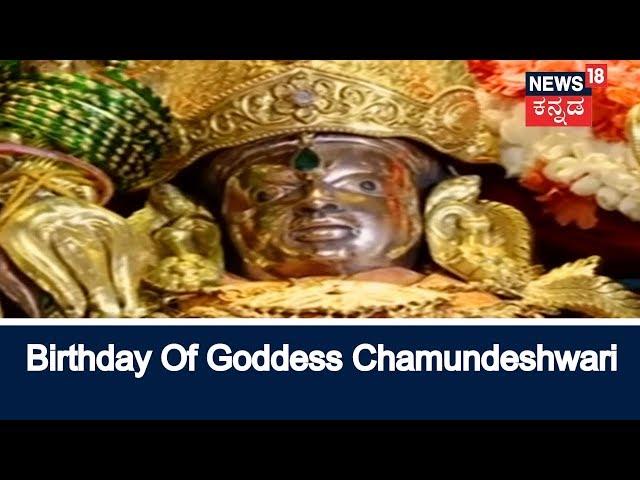 Thousands Of Devotees Throng Chamundi Hills For Vardhanthi Mahotsav