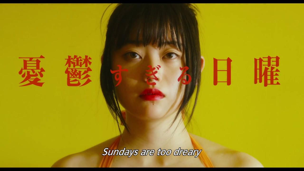 ANTIPORNO English-subbed Official Trailer