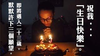 生日快樂!不平凡的日子,給自己平淡的一天。│VLOG#185