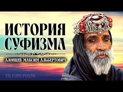 История суфизма. Алонцев М.А.