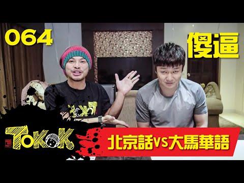 [Namewee Tokok] 064 北京話vs大馬華語 Mandarin VS Maladarin 15-02-2017