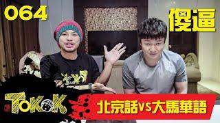[Namewee Tokok] 064 北京話vs大馬華語 Mandarin VS Maladarin 15-02-2017 thumbnail