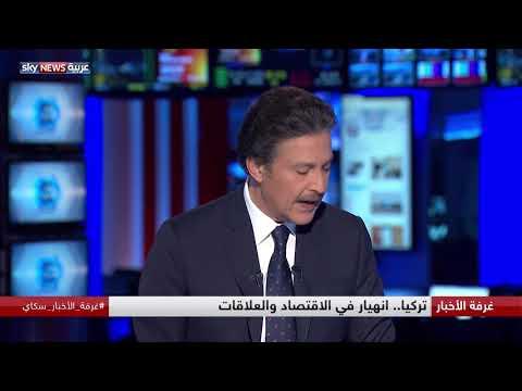 تركيا.. انهيار في الاقتصاد والعلاقات  - 02:21-2018 / 8 / 15
