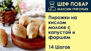 Пирожки на кислом молоке с капустой и фаршем . Рецепт от шеф повара Максима Григорьева