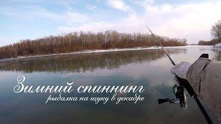 Зимний спиннинг Рыбалка на щуку в декабре Джиг