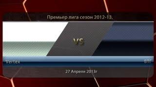 Vertex - ВТГ. Премьер Лига