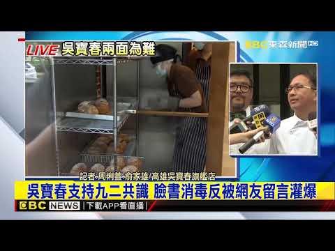 最新》吳寶春被貼台獨 記者會改下午 韓國瑜陪同相挺