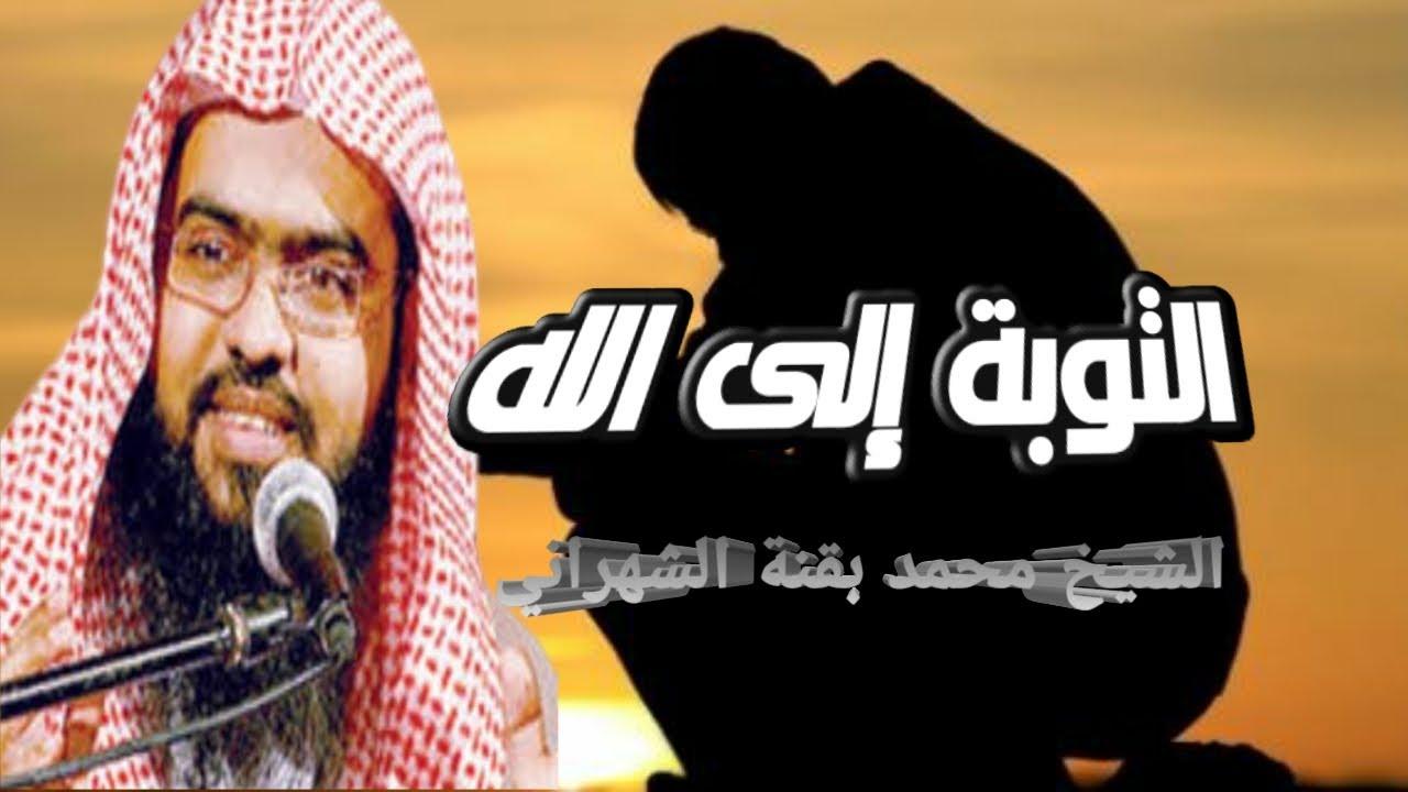 مقطع رائع من الشيخ محمد بقنه الشهراني=التوبة إلى الله