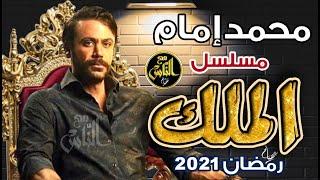 تفاصيل مسلسل الملك لـ محمد عادل إمام فى رمضان 2021 || مسلسلات رمضان 2021