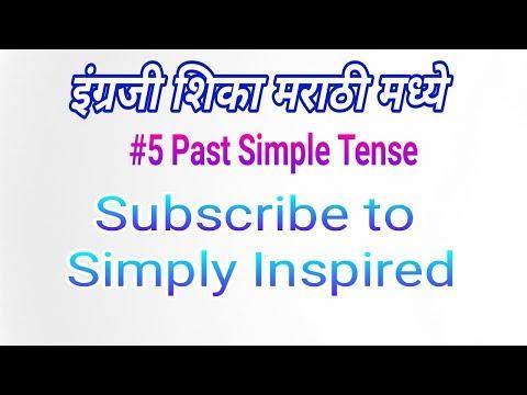 5. Past Simple Tense | Learn English In Marathi