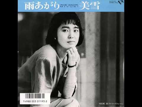 美雪「雨あがり」[1986]