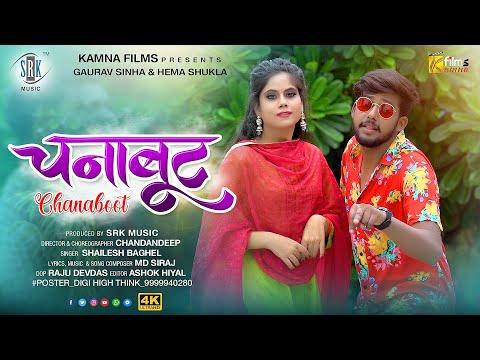 Chanaboot - चनाबूट   Gaurav Sinha, Hema Shukla   Superhit CG Song   छत्तीसगढ़ी Hit Song 2021