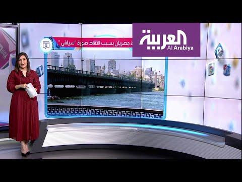 سلفي قاتل جديد هذه المرة على كبري النيل  - 20:53-2019 / 10 / 8