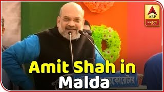 BJP Will Not Let Any Infiltrators Enter Bengal: Amit Shah in Malda | ABP News