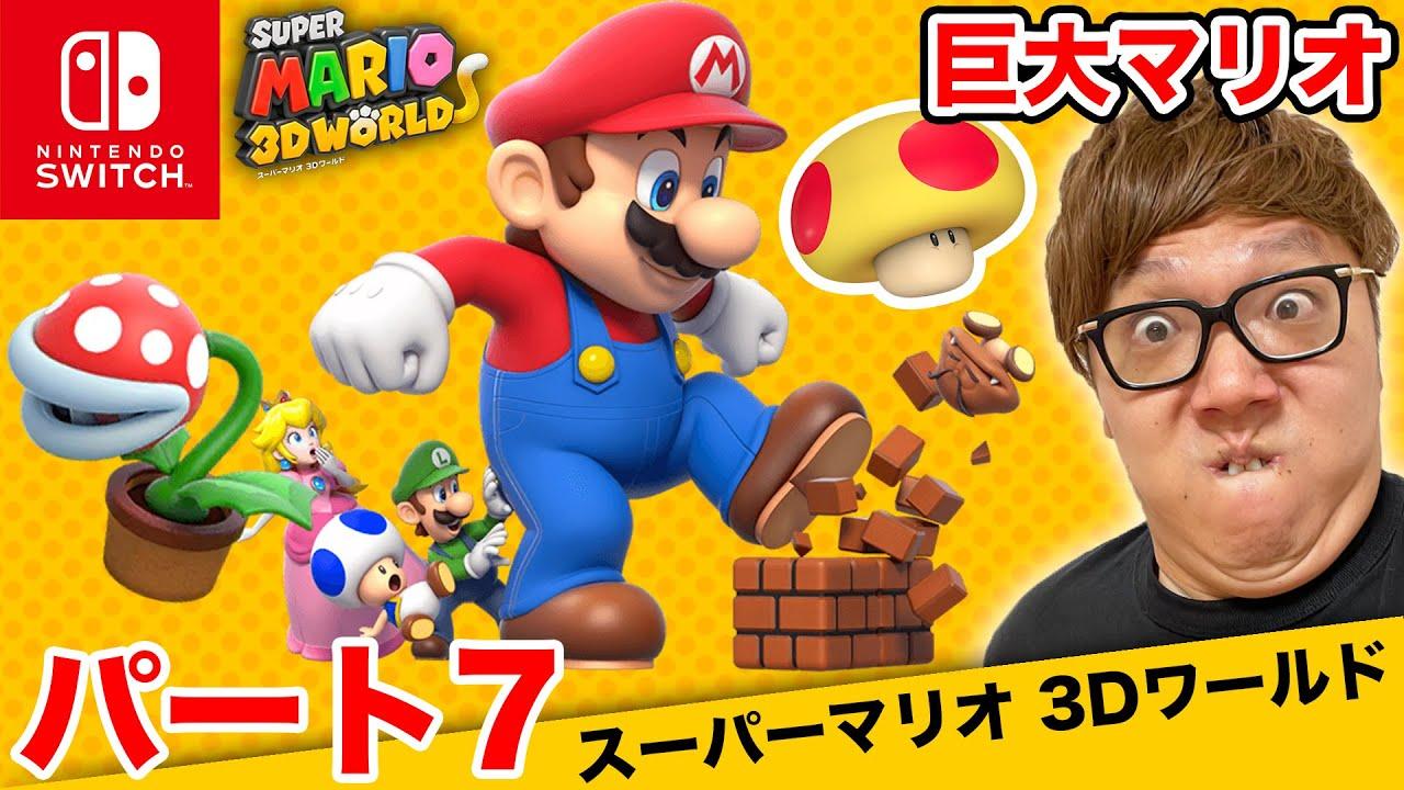 ヒカキンのスーパーマリオ3Dワールド実況 パート7【マリオ巨大化で無双】【Nintendo Switch版】