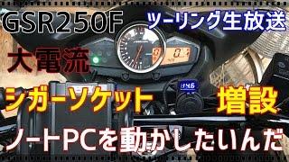 【GSR250F】 シガーソケット増設 ノートPC動かしたいんだ 【大電流】