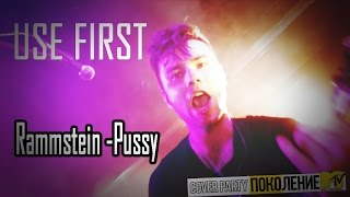 Rammstein - Pussy/Use First (Cover party: поколение Mtv)