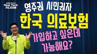 영주권자 시민권자가 한국 의료보험을 가입하고 싶을때 모든 정보