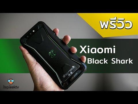 พรีวิว Xiaomi Black Shark ของจริงหวะคุณ มือถือสำหรับเล่นเกมที่ดีที่สุดในตอนนี้ - วันที่ 17 May 2018