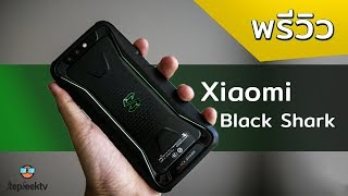 พรีวิว Xiaomi Black Shark ของจริงหวะคุณ มือถือสำหรับเล่นเกมที่ดีที่สุดในตอนนี้