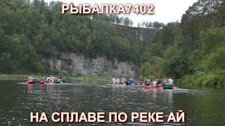 Сплав с женой по реке Ай Ну и рыбалка конечно Межевой Кульметево