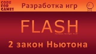 Разработка игр во Flash. Урок 7: 2 закон Ньютона (Action Script 3.0)