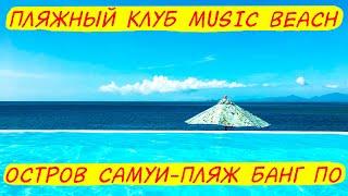 Пляж Банг По - Пляжный клуб Music Beach Остров Самуи 2020 | Отдых на острове Самуи - Пляжный отдых