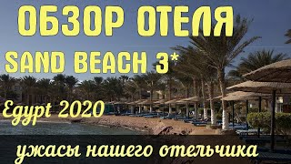 УЖАСЫ ПЕСЧАНОГО ПЛЯЖА КОТОРОГО НЕТ БОЛЬШОЙ ОБЗОР ОТЕЛЯ SAND BEACH 3 EGYPT 2020